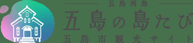 五島の島たび【公式】- 長崎県五島市の観光・旅行情報サイト