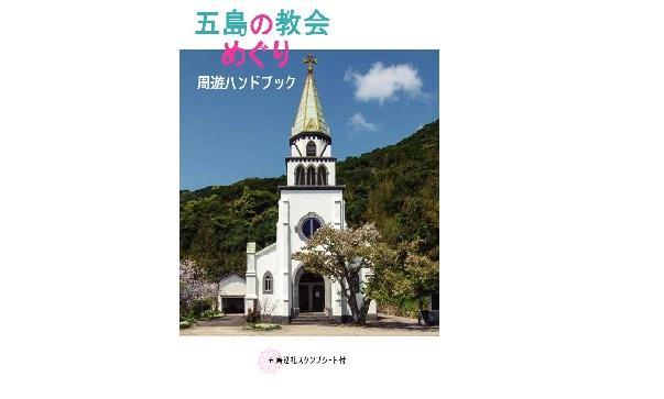 教会めぐりハンドブック-1
