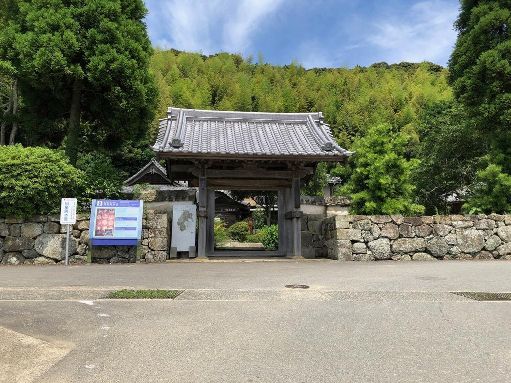 日本遺産 明星院と鬼岳を巡るコース-0