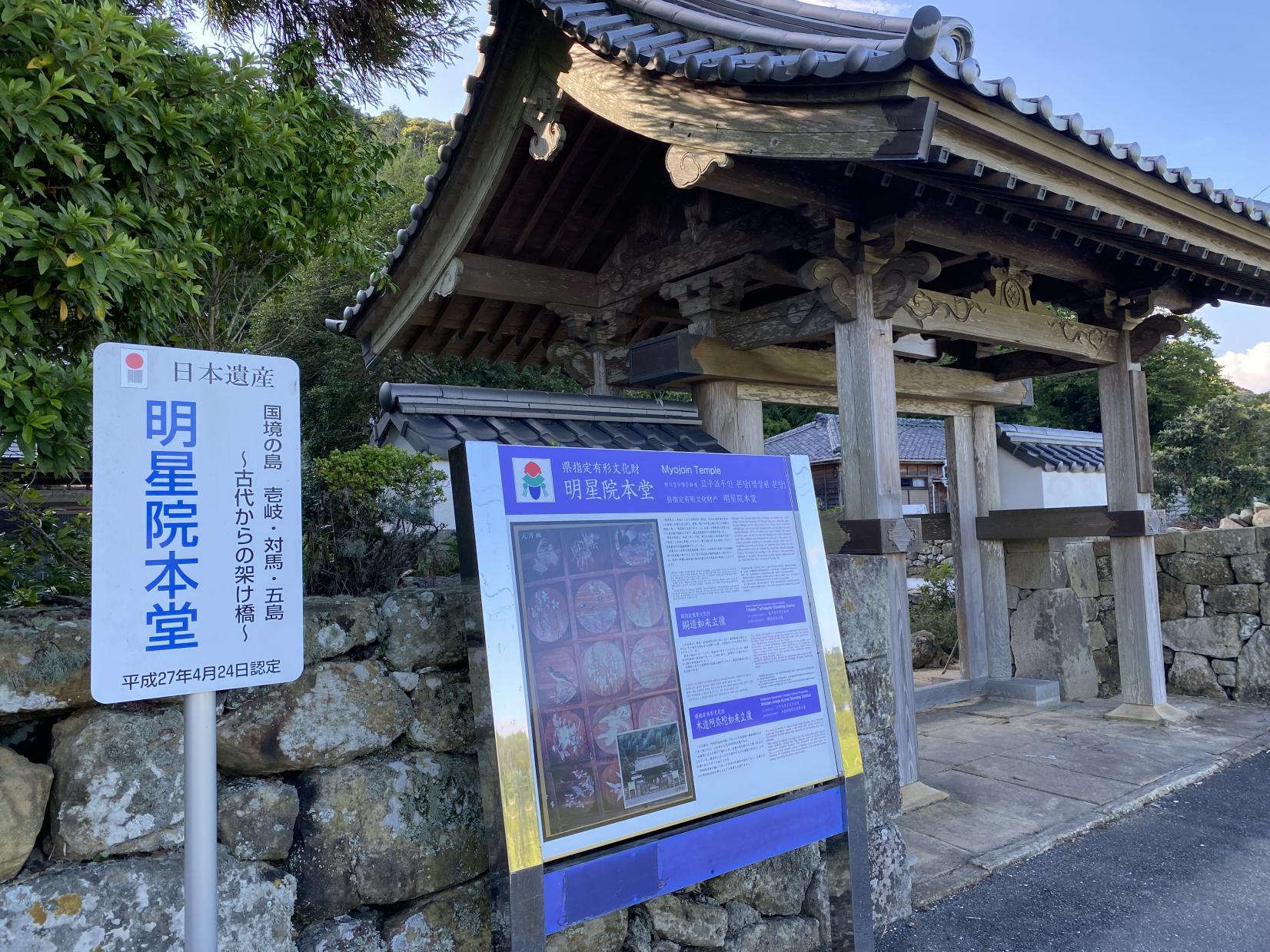 日本遺産 明星院と鬼岳を巡るコース-1