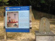 牢屋の窄殉教記念聖堂-2