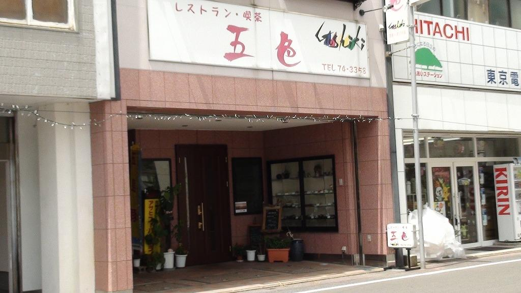 レストラン五色-1