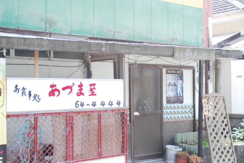 弁当・食事 あづま屋-4