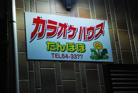 カラオケハウスたんぽぽ-4