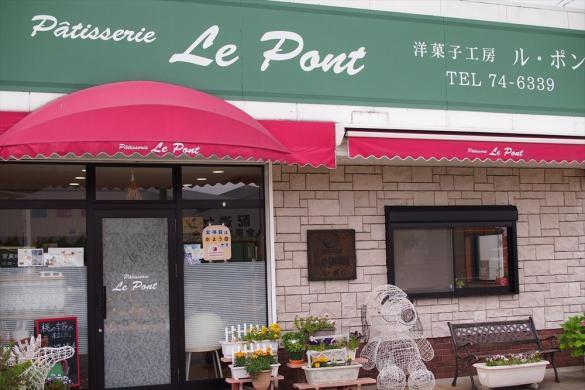 洋菓子工房ル・ポン(Le pont)-6