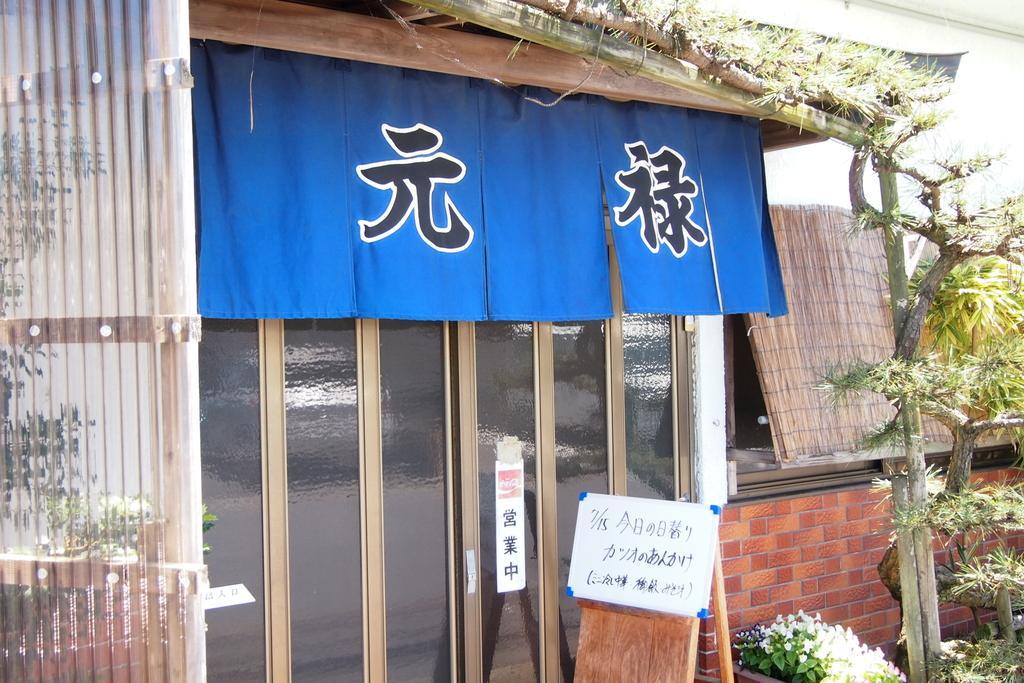 元禄食堂-1