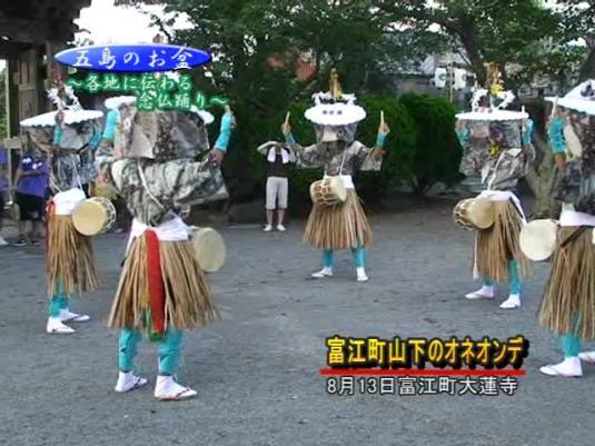 富江町山下・狩立のオネオンデ-0