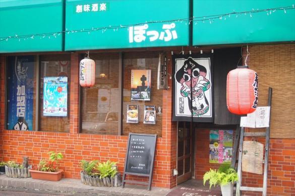 居酒屋 ぽっぷ-0