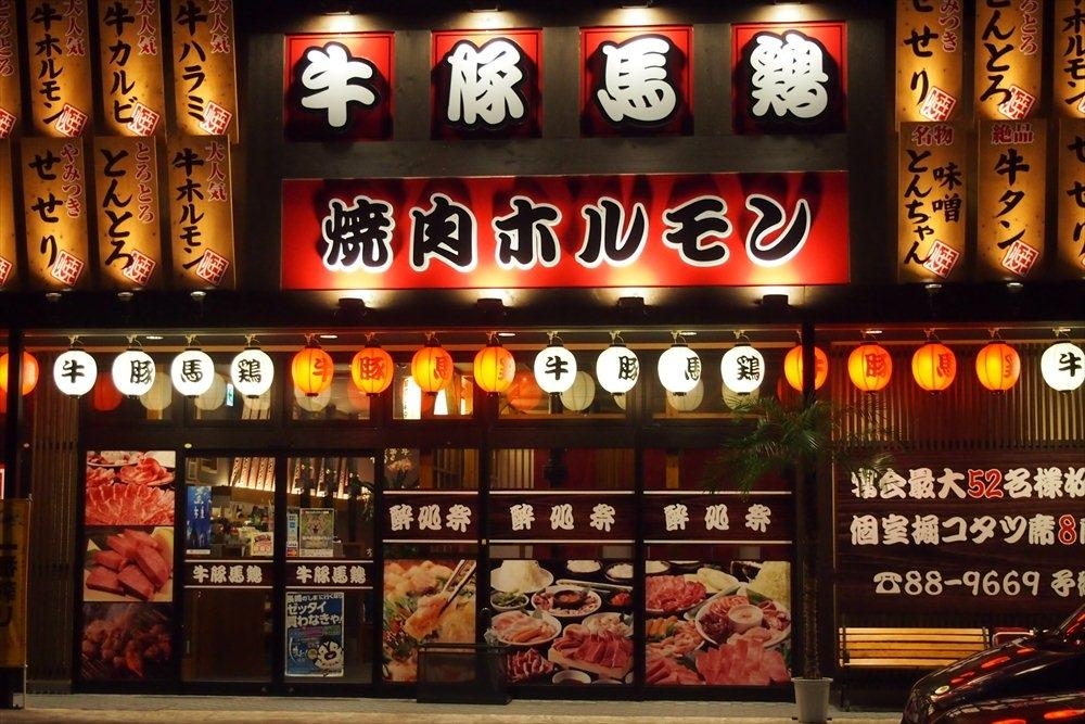 牛豚馬鶏 五島店-1
