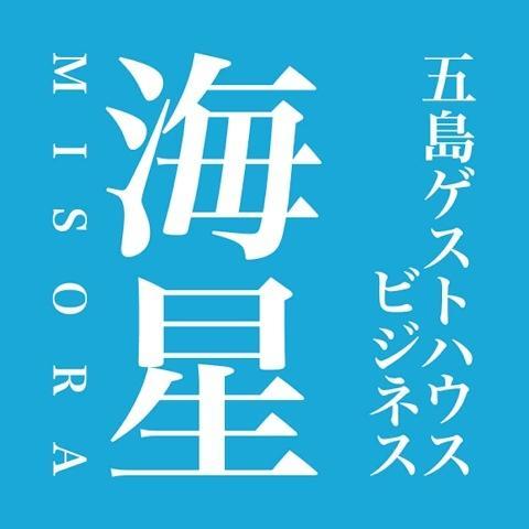 五島ゲストハウスビジネス 海星(みそら)-7
