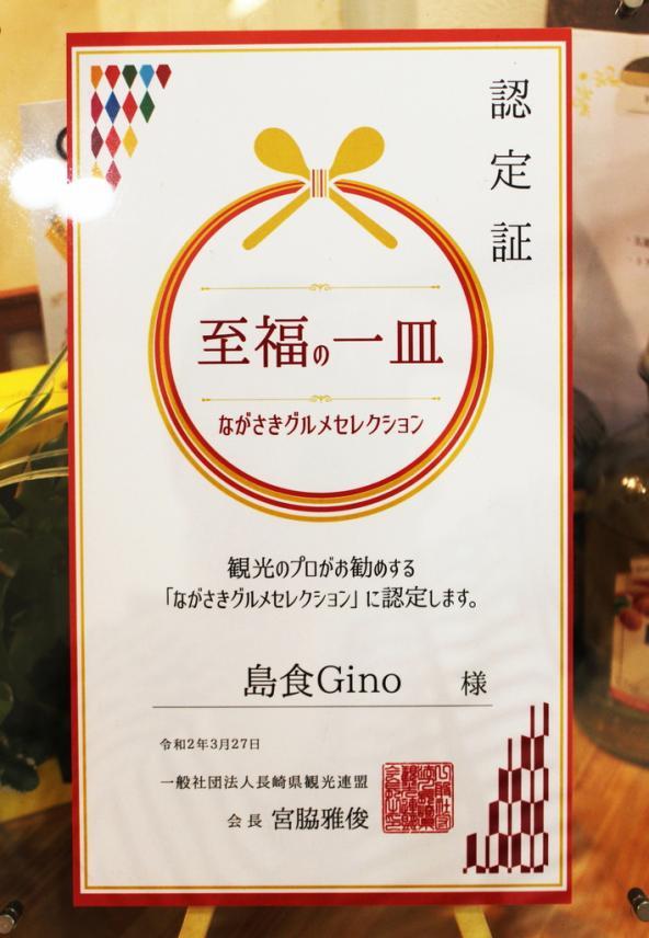 島食Gino-1
